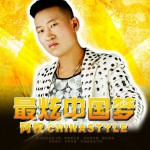 最炫中国梦(单曲)详情