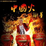 中国火(单曲)详情