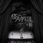 怪人马戏(EP)详情