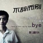不辞而别(EP)详情