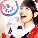 海女 OST 連続テレビ小説「あまちゃん」オリジナル・サウンドトラック 2详情
