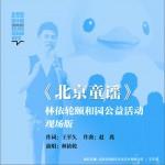 北京童谣(单曲)详情