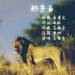 狮子王(单曲)详情