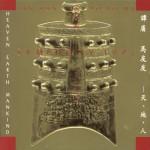 交响曲1997-天·地·人详情