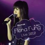 Fiona Fung Live 2010详情