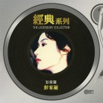 彭家丽 同名专辑 SONY经典系列详情