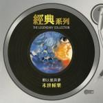 末世极乐(SONY经典系列)详情