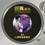 86数码新曲精选(经典系列)详情