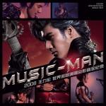 2008 MUSIC-MAN世界巡回演唱会影音全纪录