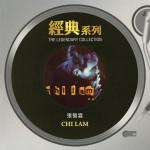 Chi Lam (Sony经典系列)详情