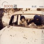 2003 逝 精选集详情