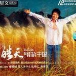 唱游中国详情