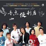 音乐便利店 华纳盛世音乐版权音乐相册系列 5详情