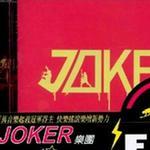 Joker乐团 EPⅡ详情