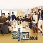 School 2013 OST详情