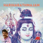 Hariharathmajam详情