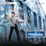Panivizhum Nilavu (Original Motion Picture Soundtrack)详情
