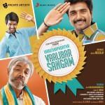 Varuthapadatha Vaalibar Sangam (Original Motion Picture Soundtrack)详情