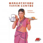 Mangatayaru Tiffin Centre详情