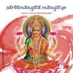 Sarvamangala Mangalye详情