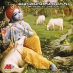 Guruvayoorappa Bhakthi Ganangal详情
