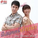 Rak Khon La Satai (OST Mister Ban Na)详情
