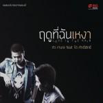 Ruedu Thi Chan Ngao详情