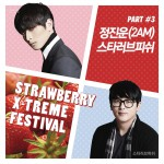 Strawberry X-Treme Festival, Pt. 3详情