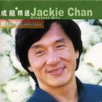 成龙精选 滚石香港黄金十年 (修正音质)详情