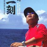 那一刻 华人首次帆船环球航行音乐记忆详情
