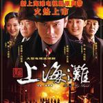 新上海滩 电视原声带 (宣传版)详情