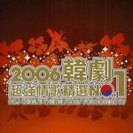 2006韩剧超强情歌精选NO.1详情