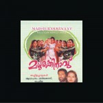 Madhurakkinaav - Mappila Songs详情