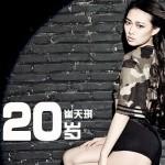 20岁(单曲)详情