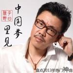 中国梦里见(单曲)详情