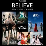 Believe (2004-2011 十年精选)详情
