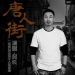 唐人街(单曲)详情