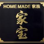 家宝 ~THE BEST OF HOME MADE 家族~详情