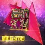央视 启航2014 跨年晚会
