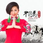 中国马(单曲)详情