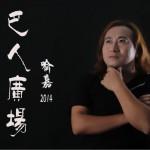 巴人广场(EP)详情