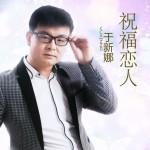 祝福恋人(单曲)详情