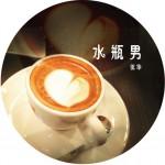 水瓶男(单曲)详情