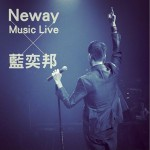 Neway Music Live详情