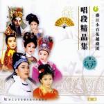 越劇 浙江小百花唱段精品集 (何賽飛 茅威濤 演唱)