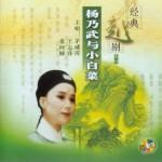 《杨乃武与小白菜》上集 (茅威涛 王志萍 董柯娣 演唱)