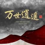 万世逍遥(单曲)详情