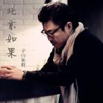 北京如果(单曲)详情