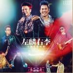 香港有声音·左麟右李十周年演唱会详情
