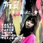折翼(单曲)详情